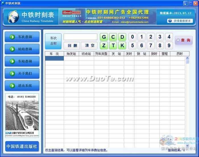 中铁时刻表下载