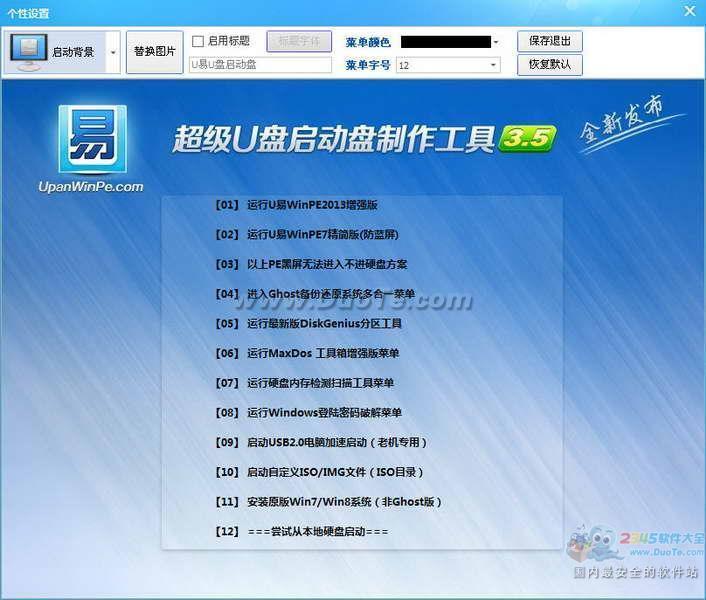 U易U盘启动盘制作工具(UD+ISO超级版)下载