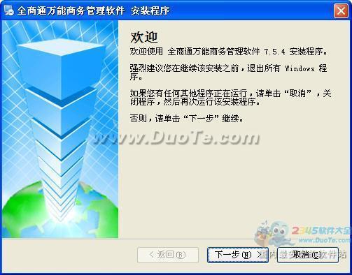 全商通万能商务管理软件下载