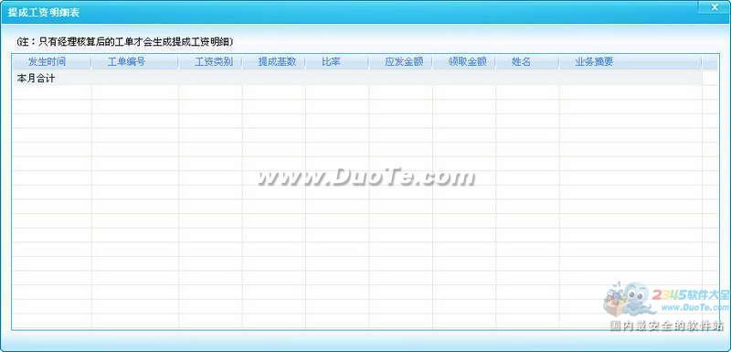 多乐协同维修管理软件下载