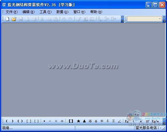 蓝光钢结构算量软件下载