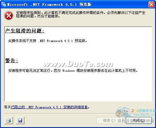 Microsoft .NET Framework 4.5 运行库下载