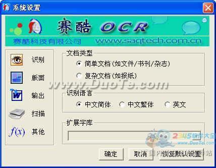赛酷OCR网络版识别软件下载