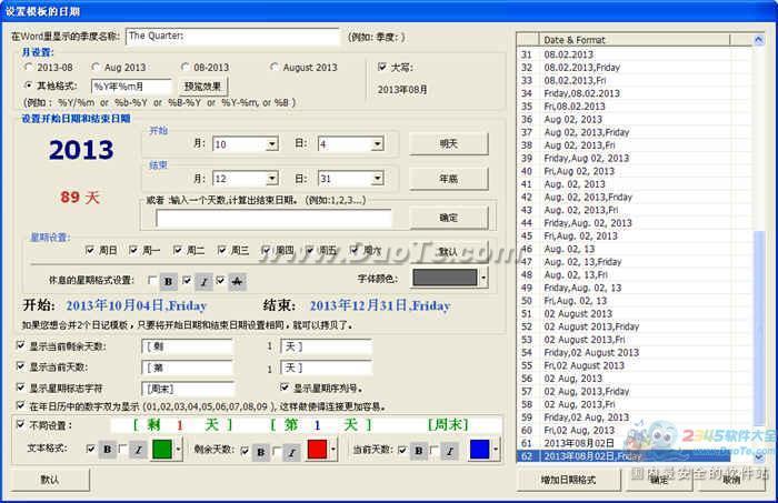 Word工作日志模板生成器下载