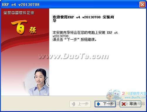 顺和达ERPe4通用行业软件下载