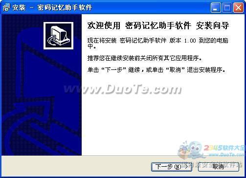 常用密码记忆保护助手软件下载