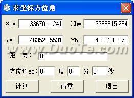 线元法坐标计算程序下载