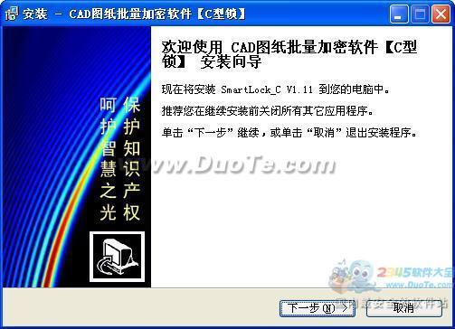 CAD图纸加密软件SmartLock_C型锁下载