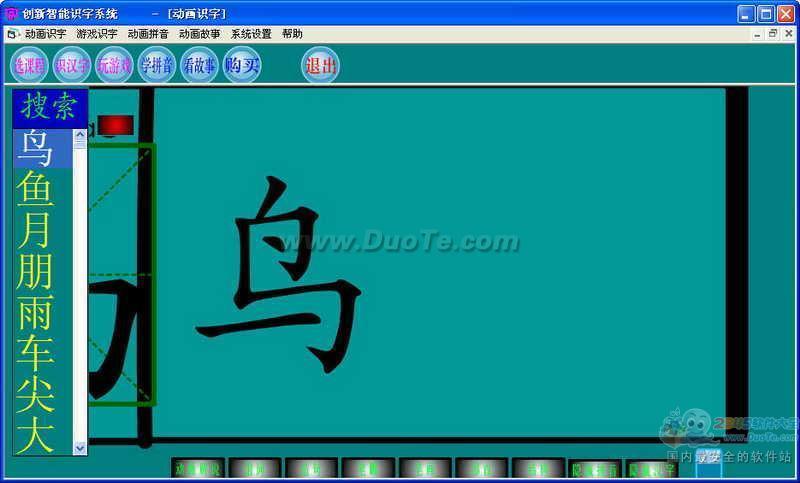 创新智能识字系统下载