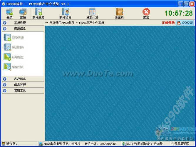 PK990房产中介系统下载