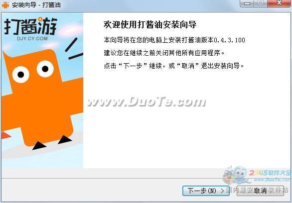 打酱游(17173旗下数字游戏发售平台)下载