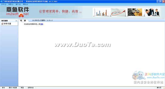 章鱼商店连锁管理软件财务下载