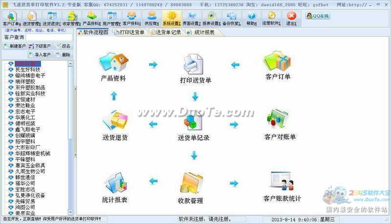 飞速送货单打印管理软件下载