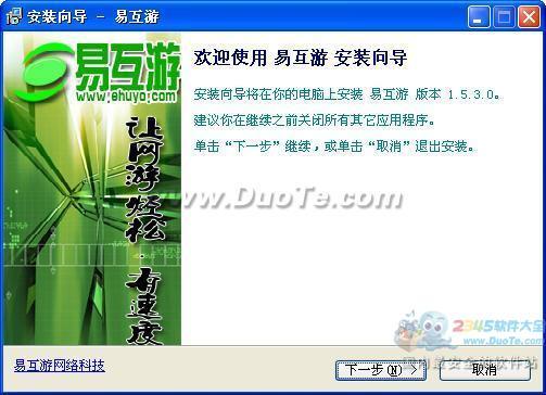 易互游2013下载