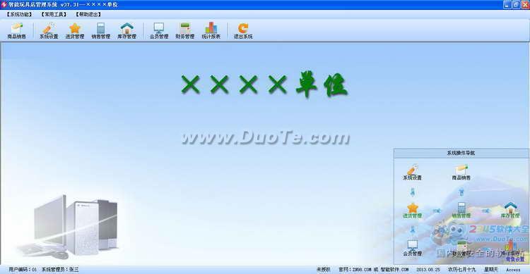 智能玩具店管理系统下载