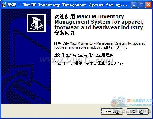 Max(TM)服装鞋帽销售管理系统下载