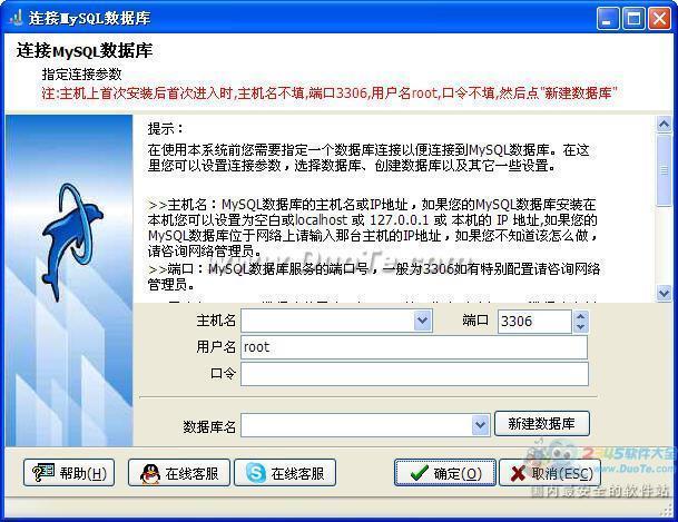 Max(TM)仓库管理系统下载