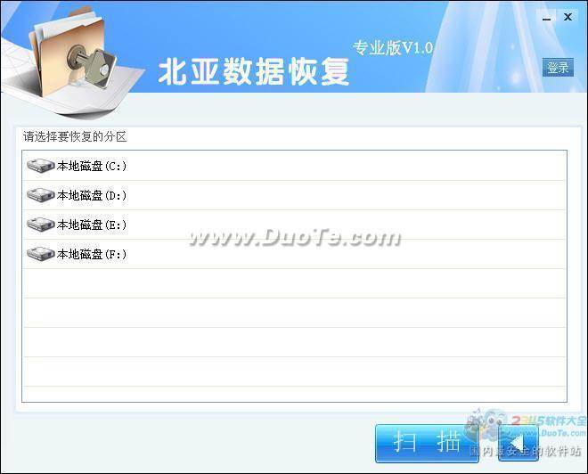 北亚数据恢复软件下载