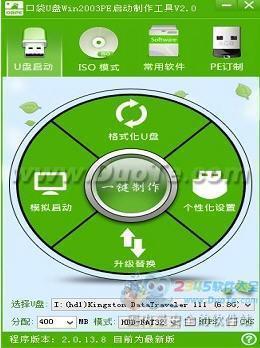 口袋Win2003PE启动制作工具下载