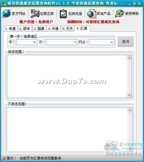 捷易快递派送范围查询软件下载