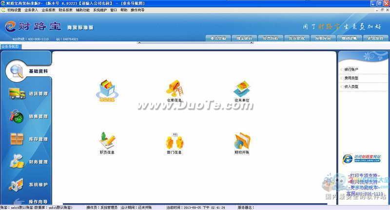 财路宝进销存财务管理软件免费版下载