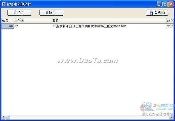 通信工程概算软件 2013下载