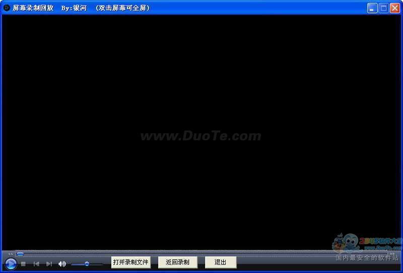 银河屏幕录制工具下载