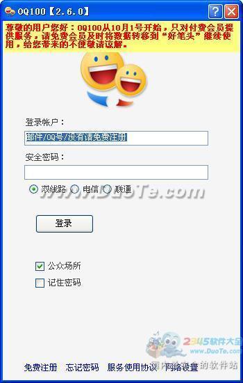 免费OA/CRM/邮件管理软件 OQ100下载