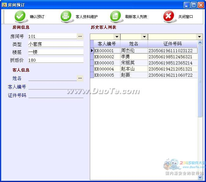 客房管理系统下载