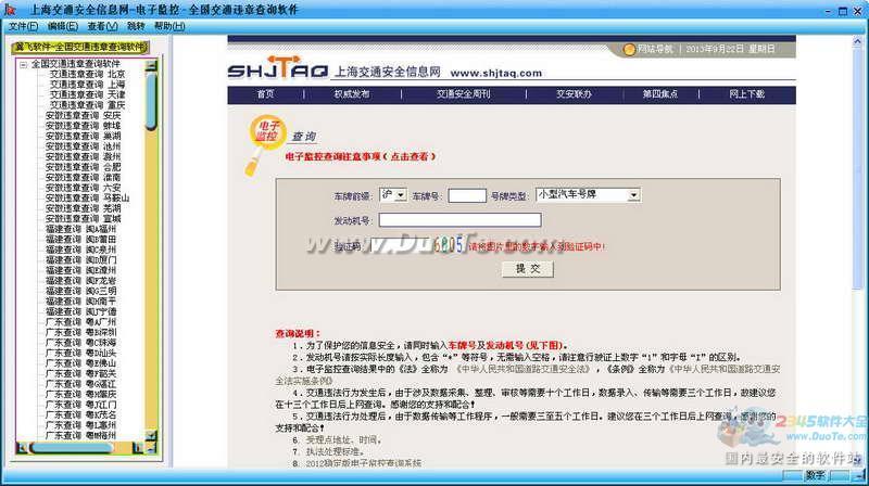 全国交通违章查询软件下载