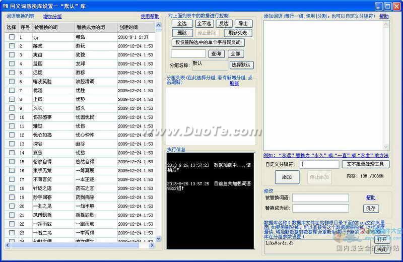 狂人站群管理系统下载