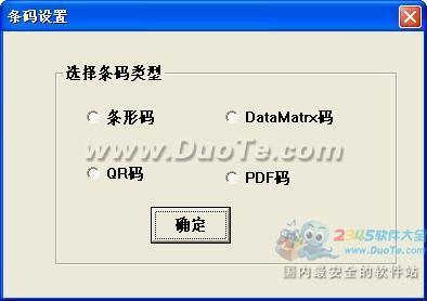 工业条码识别生成系统下载