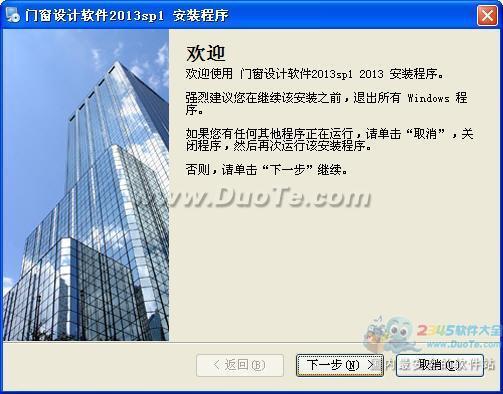 建星门窗设计软件2013下载