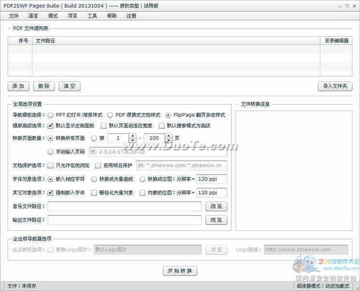 PDF2SWF Pages Suite下载