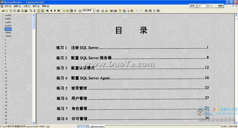 SQL SERVER练习题下载