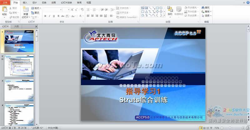 北大青鸟accp 5.0(课程课件)下载