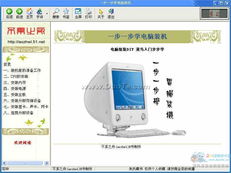 一步一步学电脑装机 电脑组装DIY 菜鸟入门步步学下载