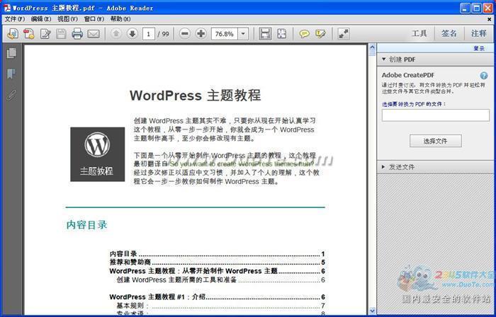 Wordpress主题教程下载