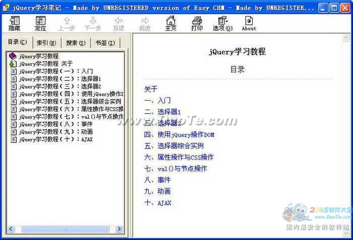 jQuery学习教程下载
