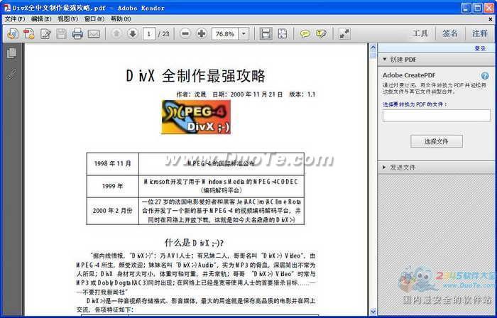 DivX全中文制作最强攻略下载