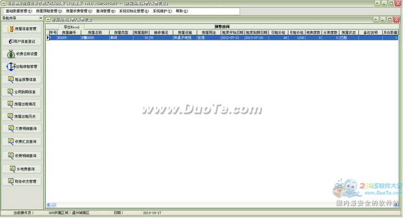 易达物业房屋出租管理系统下载