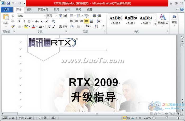 RTX升级指导下载