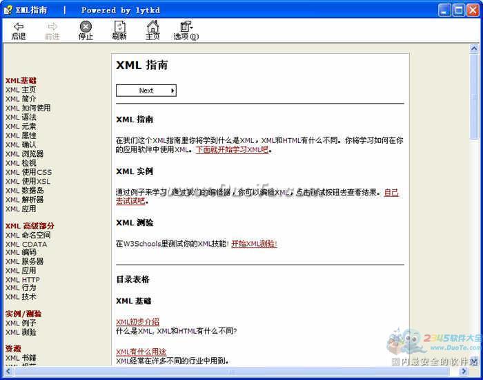 XML 指南(CHM)下载