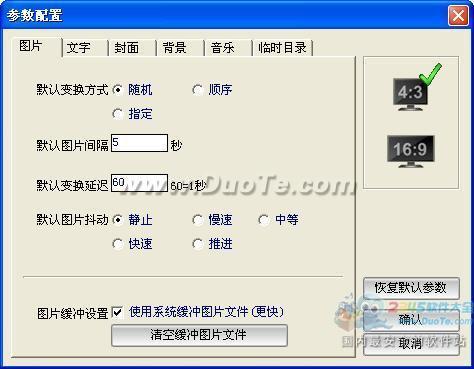 家家乐电子相册_【家家乐电子相册制作系统】家家乐电子相册制作系统V2013.10