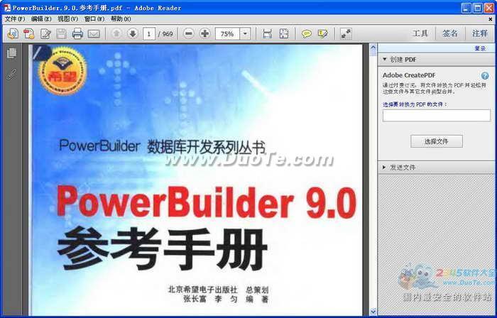 PowerBuilder 9.0 参考手册下载