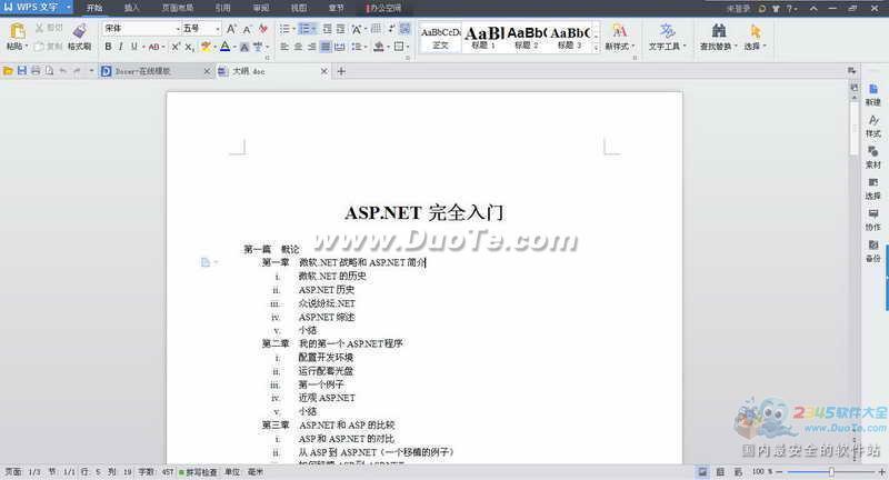 ASP.NET完全入门电子书下载