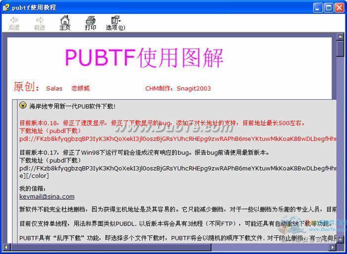 pubtf使用教程下载