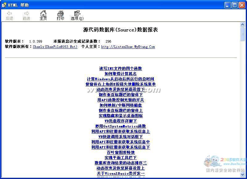 VisualBasic编程经验手册电子书下载下载