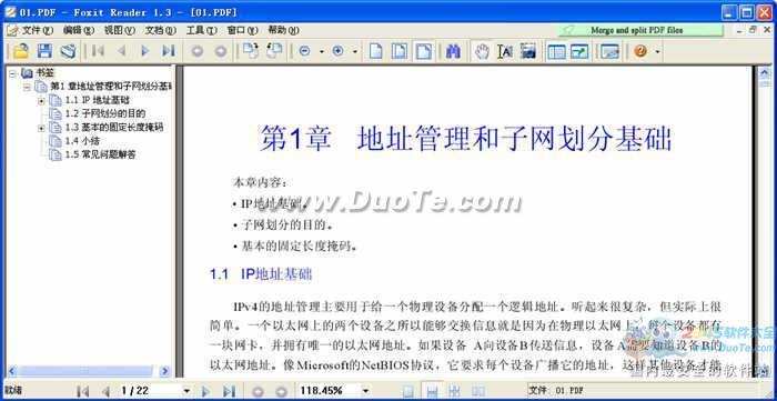 IP教程下载