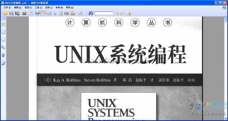 《UNIX系统编程》 (PDF文档)下载